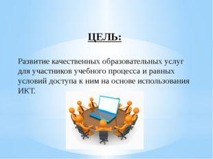 Развитие качественных образовательных услуг для участников учебного процесса