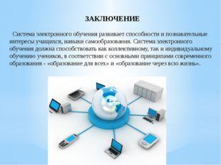 Система электронного обучения развивает способности и познавательные интерес