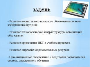 - Развитие нормативного правового обеспечения системы электронного обучения