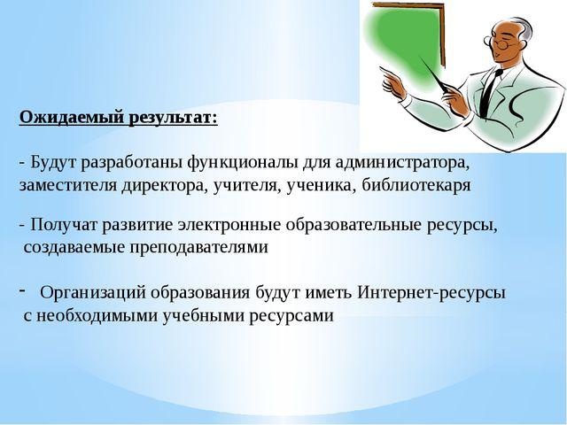 Ожидаемый результат: - Будут разработаны функционалы для администратора, заме...
