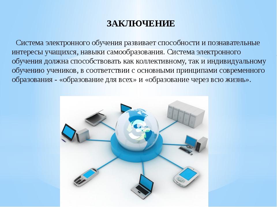 Система электронного обучения развивает способности и познавательные интерес...