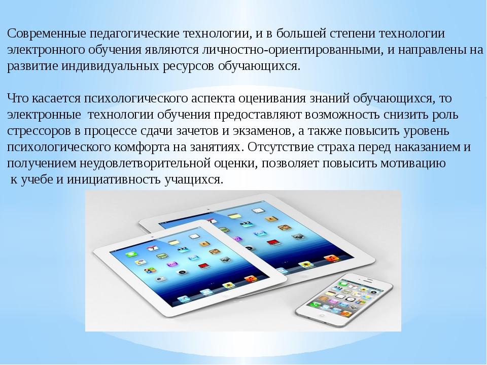 Современные педагогические технологии, и в большей степени технологии электро...