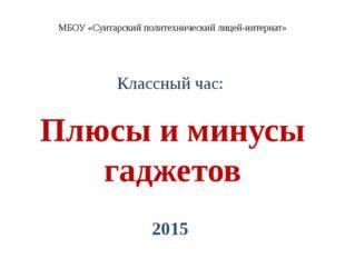 МБОУ «Сунтарский политехнический лицей-интернат» Классный час: Плюсы и минусы