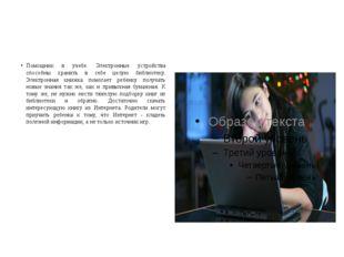 Помощник в учебе. Электронные устройства способны хранить в себе целую библи