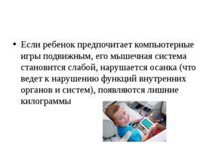 Если ребенок предпочитает компьютерные игры подвижным, его мышечная система