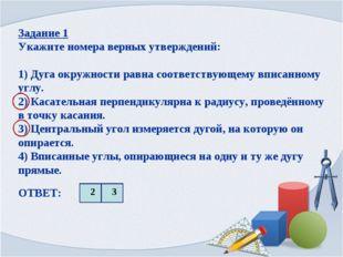 Задание 1 Укажите номера верных утверждений: 1) Дуга окружности равна соответ