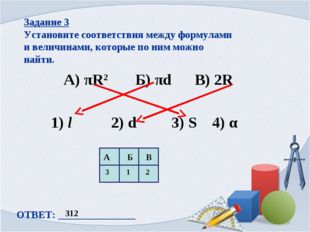 Задание 3 Установите соответствия между формулами и величинами, которые по ни