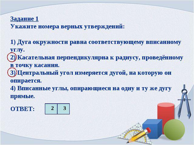 Задание 1 Укажите номера верных утверждений: 1) Дуга окружности равна соответ...