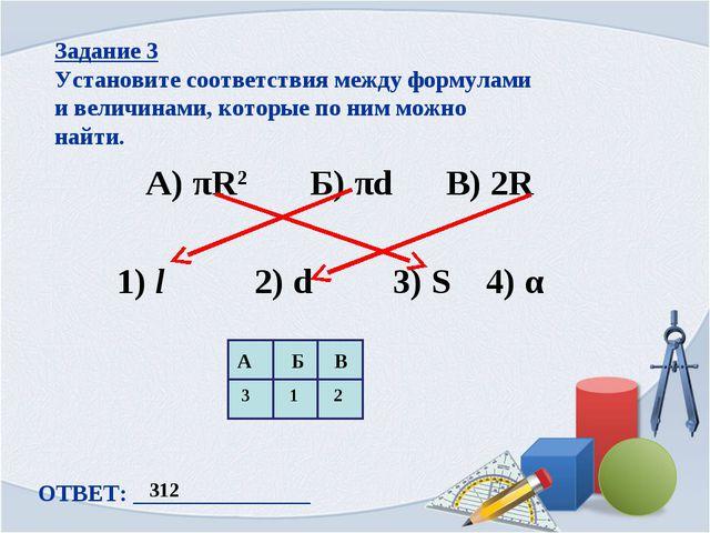 Задание 3 Установите соответствия между формулами и величинами, которые по ни...
