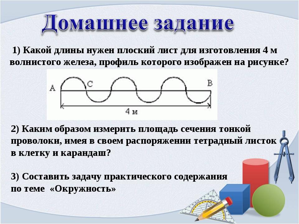 1) Какой длины нужен плоский лист для изготовления 4 м волнистого железа, пр...