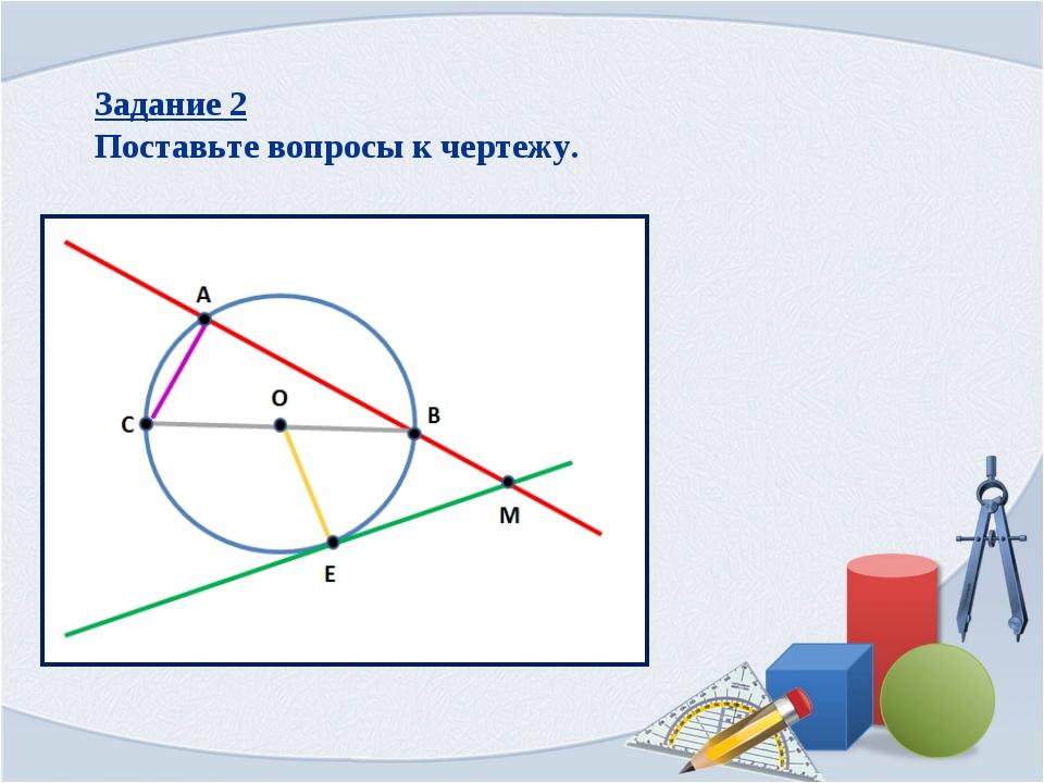 Задание 2 Поставьте вопросы к чертежу.