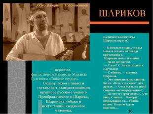 ШАРИКОВ Полигра́ф Полигра́фович Ша́риков — персонаж фантастической повести Ми