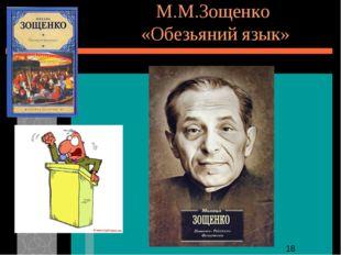 М.М.Зощенко «Обезьяний язык»