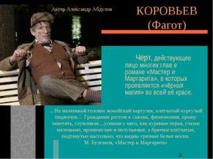 КОРОВЬЕВ (Фагот) Чёрт, действующее лицо многих глав в романе «Мастер и Маргар