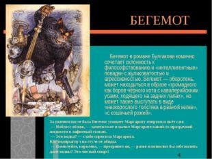БЕГЕМОТ Бегемот в романе Булгакова комично сочетает склонность к философствов