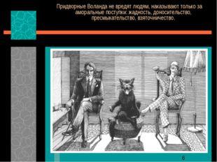 Придворные Воланда не вредят людям, наказывают только за аморальные поступки: