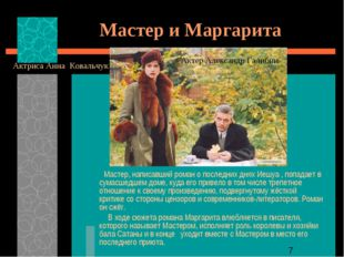 Мастер и Маргарита Мастер, написавший роман о последних днях Иешуа , попадает