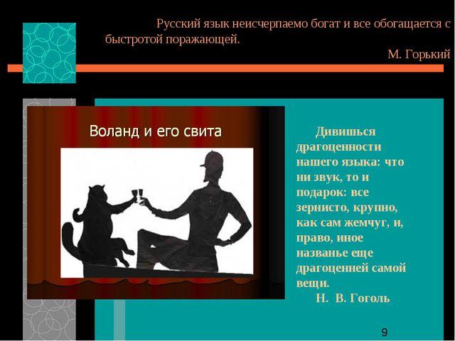 Русский язык неисчерпаемо богат и все обогащается с быстротой поражающей. М....