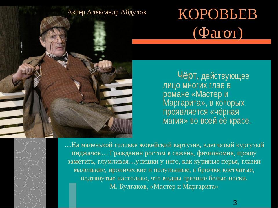 КОРОВЬЕВ (Фагот) Чёрт, действующее лицо многих глав в романе «Мастер и Маргар...