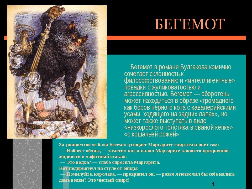 БЕГЕМОТ Бегемот в романе Булгакова комично сочетает склонность к философствов...