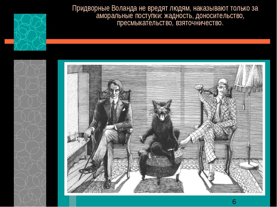 Придворные Воланда не вредят людям, наказывают только за аморальные поступки:...
