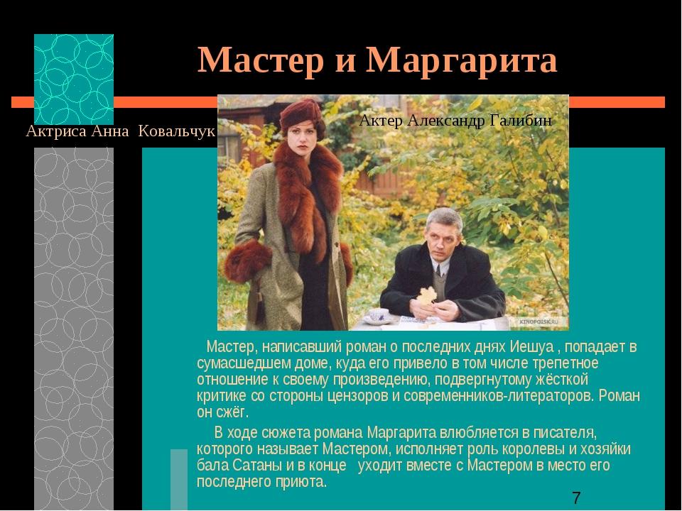 Мастер и Маргарита Мастер, написавший роман о последних днях Иешуа , попадает...