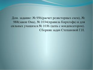 Дом. задание: № 956(расчет резисторных схем), № 988(закон Ома), № 1034(правил