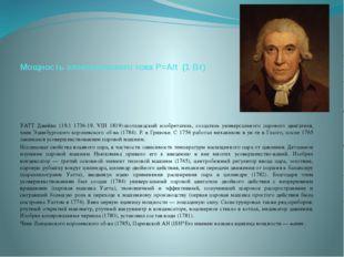 Мощность электрического тока P=A/t (1 Вт) УATT Джеймс (19.1 1736-19. VIH 1819