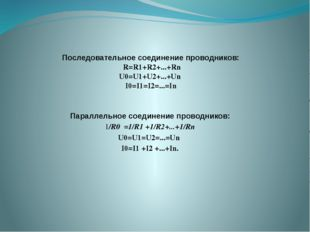Последовательное соединение проводников: R=R1+R2+...+Rn U0=U1+U2+...+Un I0=I1