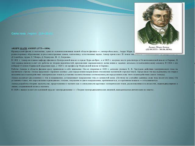 Сила тока I=qnvs (1А=1Кл/с) АНДРЕ МАРИ АМПЕР (1775—1836) Французский физик и...