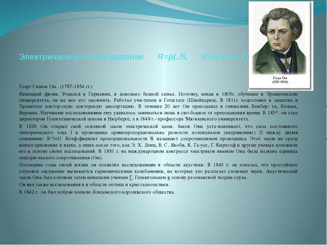 Электрическое сопротивление R=ρL/S, R=R (1+α Т) (1 Ом ) Георг Симон Ом. (1787...