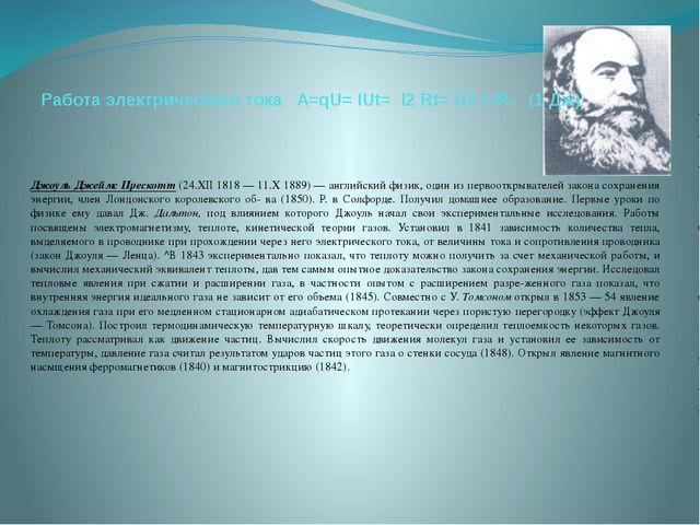 Работа электрического тока A=qU= IUt= I2 Rt= U2 t /R. (1 Дж) Джоуль Джеймс Пр...