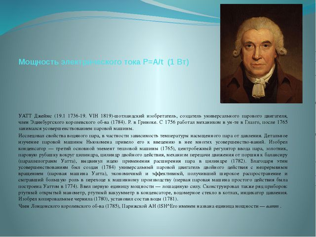 Мощность электрического тока P=A/t (1 Вт) УATT Джеймс (19.1 1736-19. VIH 1819...