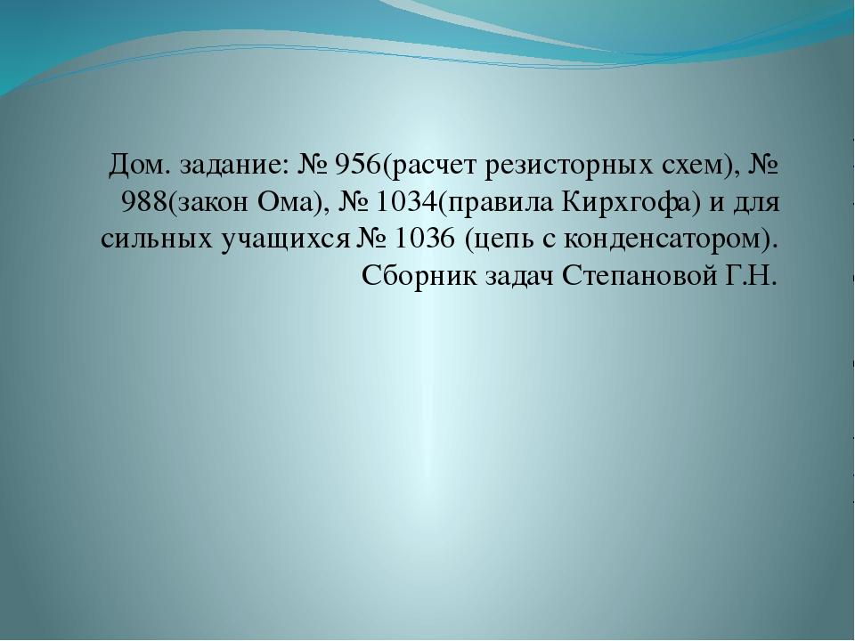 Дом. задание: № 956(расчет резисторных схем), № 988(закон Ома), № 1034(правил...