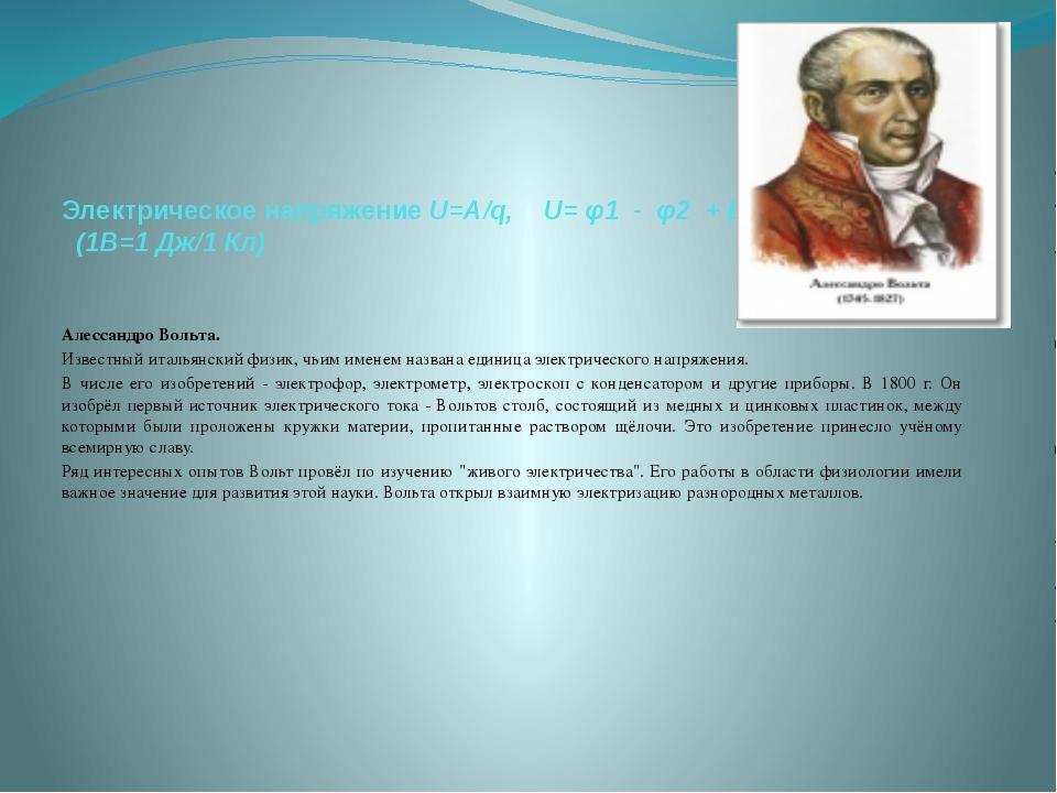 Электрическое напряжение U=A/q, U= φ1 - φ2 + Е (1В=1 Дж/1 Кл) Алессандро Воль...