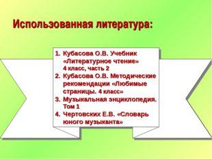 Использованная литература: Кубасова О.В. Учебник «Литературное чтение» 4 клас