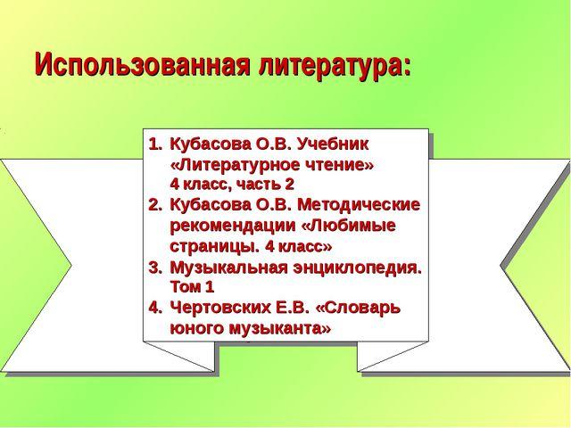 Использованная литература: Кубасова О.В. Учебник «Литературное чтение» 4 клас...