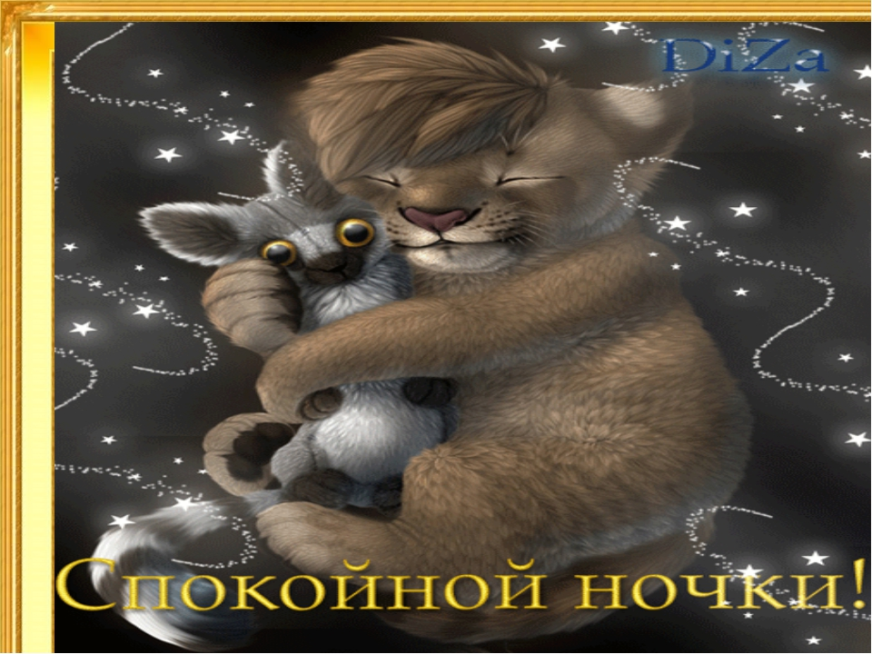 Спокойной ноченьки открытки, картинках для девушек