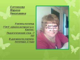 Ситникова Марина Николаевна Учитель-логопед ГОКУ «Школа-интернат р.п. Квиток»