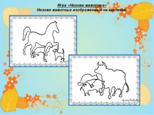 Игра «Назови животных» Назови животных изображенных на картинке.