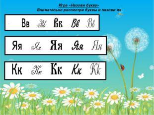 Игра «Назови букву» Внимательно рассмотри буквы и назови их