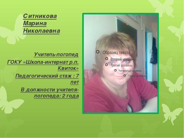 Ситникова Марина Николаевна Учитель-логопед ГОКУ «Школа-интернат р.п. Квиток»...