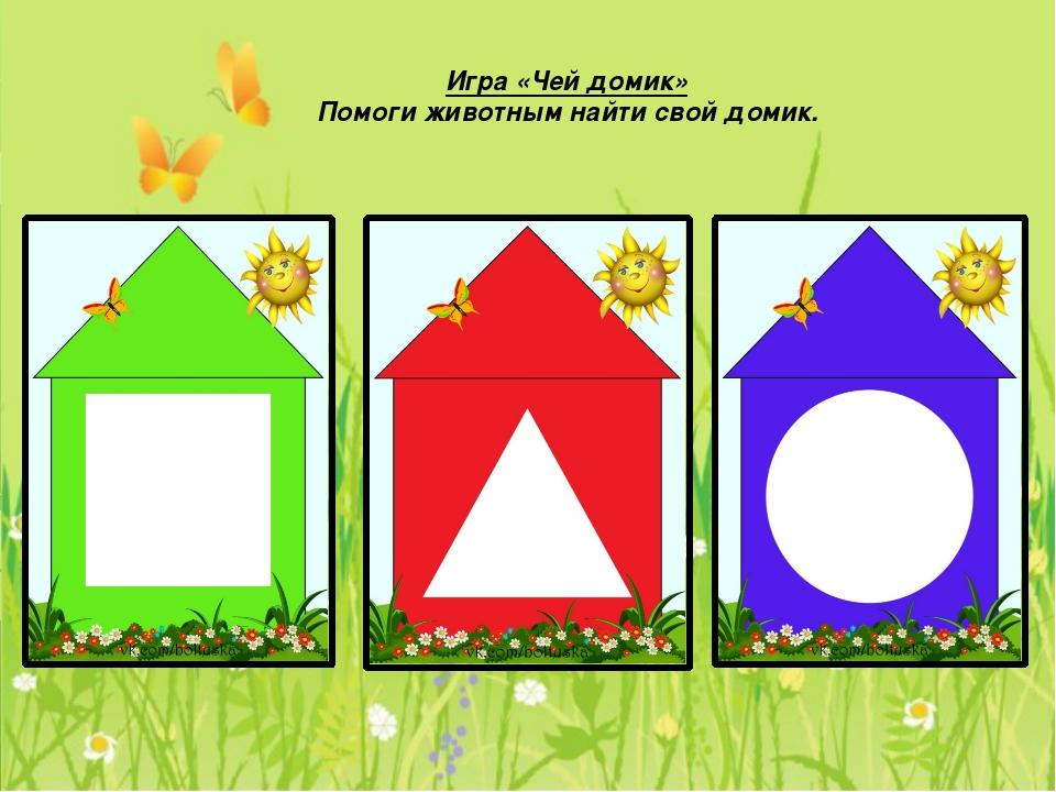 Игра «Чей домик» Помоги животным найти свой домик.