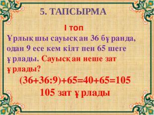 5. ТАПСЫРМА І топ Ұрлықшы сауысқан 36 бұранда, одан 9 есе кем кілт пен 65 ше