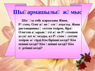 Шығармашылық жұмыс Шаңғы тебу жарысына Женя, Рүстем, Олег және Әсет қатысты.