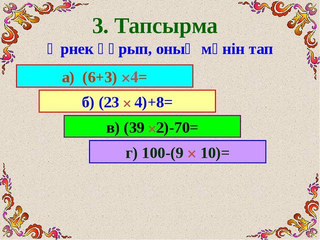 3. Тапсырма Өрнек құрып, оның мәнін тап a) (6+3) ×4= б) (23 × 4)+8= в) (39 ×...