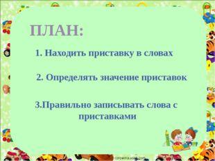 corowina.ucoz.com ПЛАН: 1. Находить приставку в словах 2. Определять значение