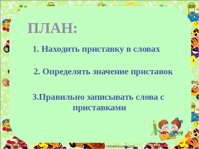 corowina.ucoz.com ПЛАН: 1. Находить приставку в словах 2. Определять значение...