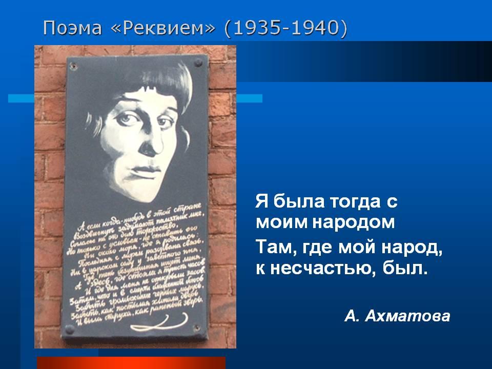http://900igr.net/datas/literatura/Poema-Rekviem/0008-008-Poema-Rekviem-1935-1940.jpg