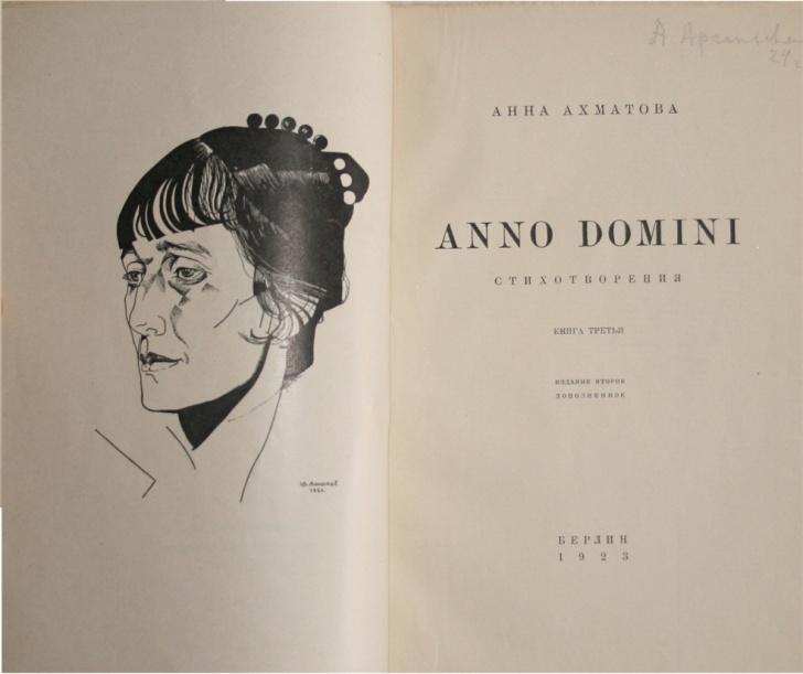 http://www.pv-gallery.ru/upload/iblock/e19/1923_Akhmatova_Annenkoff_Anno_Domini_front.jpg